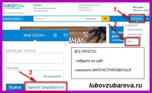 регистрация на озон ру интернет магазин