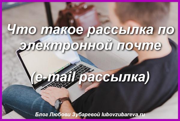 Что такое рассылка по электронной почте