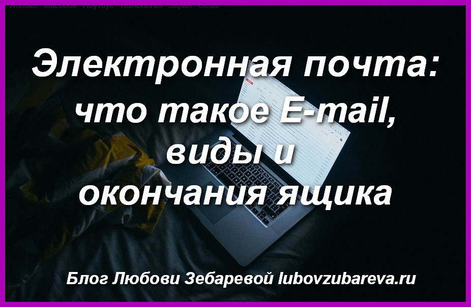 Электронная почта что такое E-mail виды и окончания