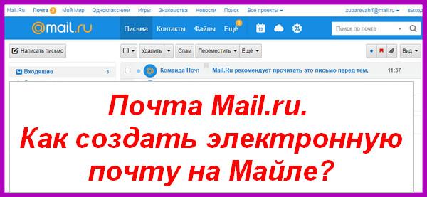майл ру регистрация mail ru блог любови зубаревой