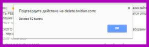 Delete Multiple Tweet удаление