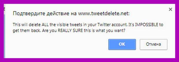 твиты удаляем