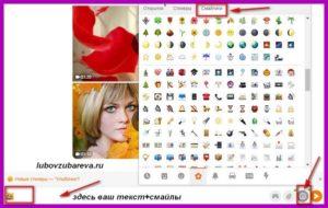 отправить смайлы в личных сообщениях в Одноклассниках