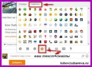 отправить смайлы в комментариях в Одноклассниках