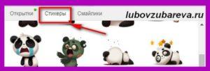 стикеры отправить смайлы в личных сообщениях в Одноклассниках