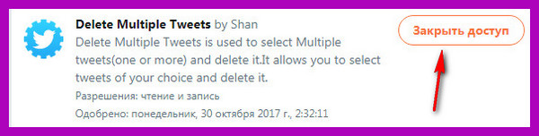 удалить приложения твиттер