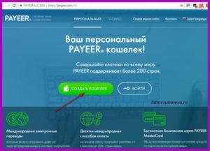 Payeer кошелек пайер создать новый регистрация 2018