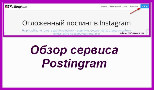 Postingram обзор