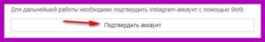 Postingram подтвердить аккаунт по смс