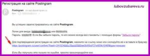 Postingram электронное письмо с подтверждением регистрации