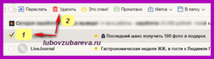 Яндекс почте удалить письмо