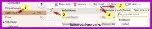восстановить удаленные письма на Яндекс почте