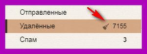 Как на Яндекс почте удалить удаленные письма