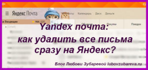 Yandex почта: как удалить все письма сразу на Яндекс