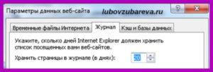 настройки браузер Internet Explorer: Эксплоурер