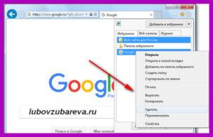 настройки избранного браузер Internet Explorer: Эксплоурер