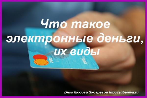 Что такое электронные деньги виды