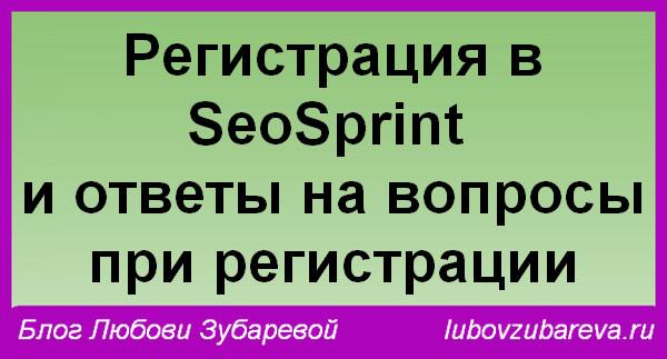 как зарегистрироваться Регистрация в SeoSprint и ответы на вопросы при регистрации