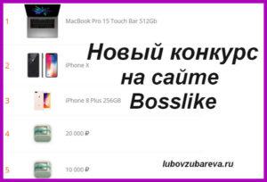 новый конкурс на Босслайк
