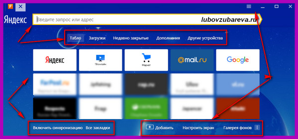обзор yandex браузер обзор как где скачать бесплатно как пользоваться 8