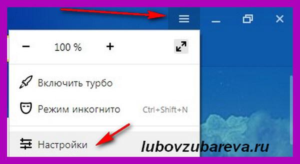 все настройки яндекс yandex браузер обзор как где скачать бесплатно как пользоваться 8