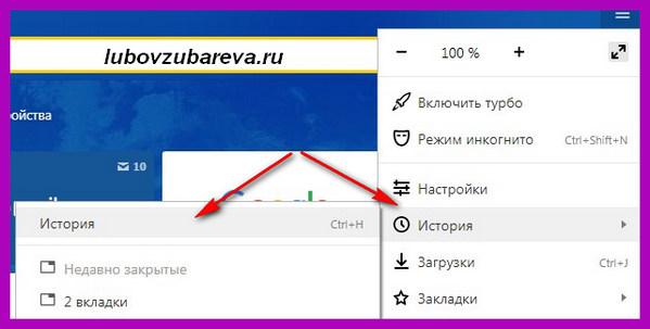 чистка истории браузер yandex браузер обзор как где скачать бесплатно как пользоваться 8