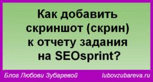 Как добавить, прикрепить скриншоты (скрины) к отчету задания на SEOsprint?