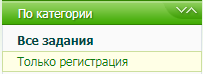 Категория Только регистрация в заданиях на Сеоспринт