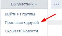 пригласить друзей вконтакте Категория Социальные сети в заданиях на Сеоспринт