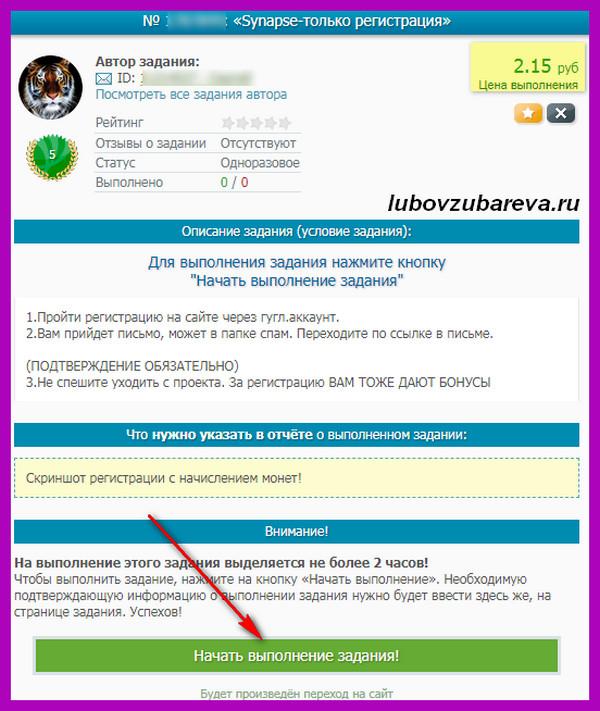 Категория Только регистрация в заданиях на Сеоспринт пример выполнения
