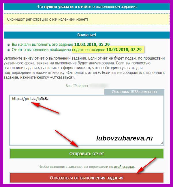 Категория Только регистрация в заданиях на Сеоспринт отправляем отчет о работе