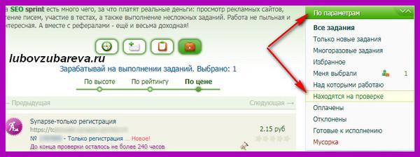 Категория Только регистрация в заданиях на Сеоспринт где все отчеты на проверке посмотреть