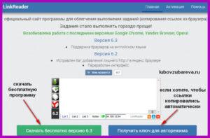 Linkreader где скачать бесплатно русскую версию