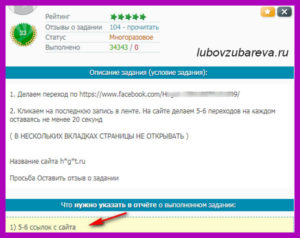 Быстрое выполнение заданий на SEOsprint и других почтовичках выбор задания клики