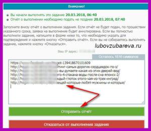 добавляем отчет ссылки из браузера с помощью программы Быстрое выполнение заданий на SEOsprint и других почтовичках