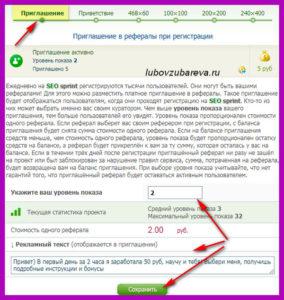 SEOsprint net приглашение рефералов