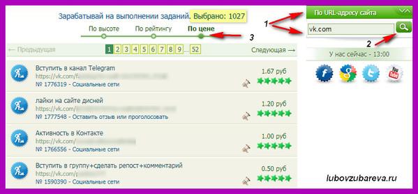 Как искать задание по URL-адресу сайта