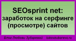 Заработок на просмотре сайтов вSEOsprint