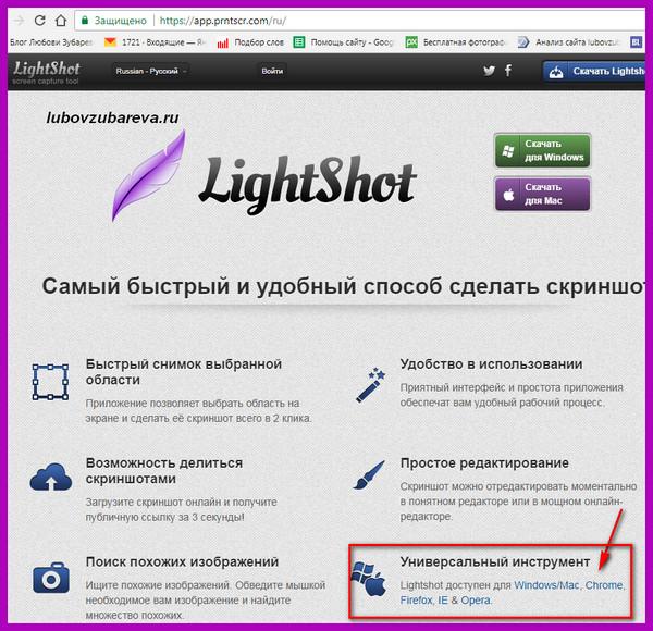 установка программы лайфшот для скриншотов SEOsprint