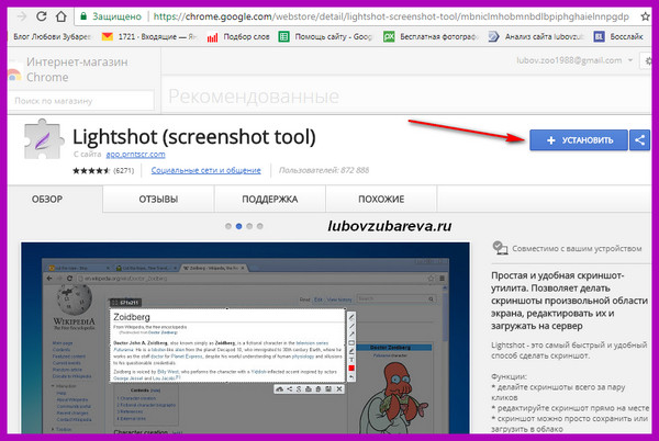 установка расширения лайфшот для скриншотов SEOsprint