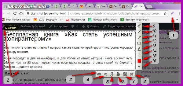 Как быстро и просто прикрепить скриншоты к отчету задания на SEOsprint