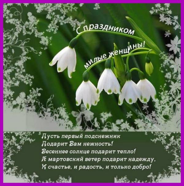 с 8 марта поздравляю