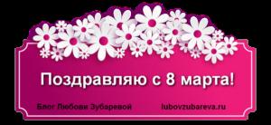 Поздравляю всех с 8 марта