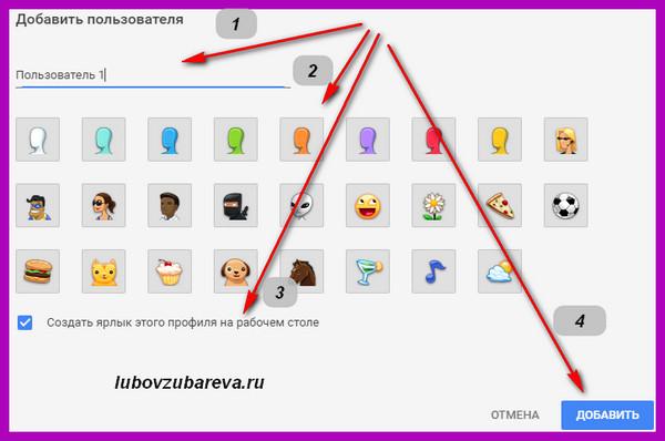 Обзор браузера Google Chrome добавление пользователя