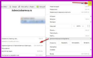 Обзор браузера Google Chrome настройки