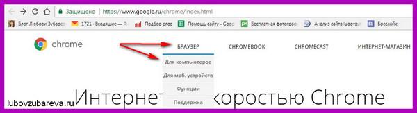 Где скачать бесплатно браузер Google Chrome