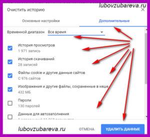как почистить куки историю браузера гугл хром