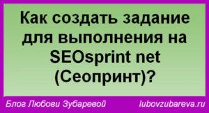 Как создать задание для выполнения на SEOsprint net (Сеопринт)?