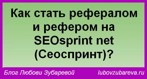 Как стать рефералом и рефером на SEOsprint net (Сеоспринт)?