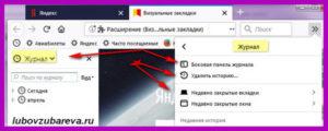 Браузер Mozilla Firefo закладки вкладки